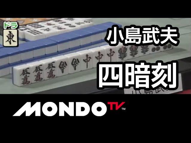 [麻雀-役満]小島武夫の四暗刻-第4回モンド21杯