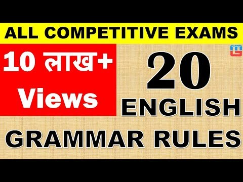 20 BEST CONCEPTS OF GRAMMAR | SPOT THE ERROR | ENGLISH | ALL COMPETITIVE EXAMS