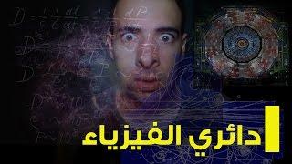 دائري الفيزياء (Large Hadron Collider)