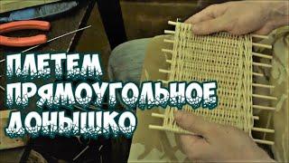 Плетение из лозы-Прямоугольное донышко-Wickerwork(Наш канал-https://www.youtube.com/user/vladloza1 Представляем вам одну из версий плетения прямоугольного(или квадратного)..., 2015-01-05T04:00:02.000Z)