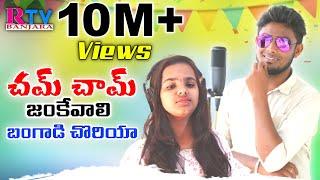Cham Cham Jankevali || Chitapata Karnakar Making Video || Yakubnaik || RTV BANJARA ||