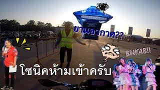 Raider150FiหมอบไปดูMoTo-Gp2018 สนามไทย!!! 7ตุลาคม P.2 END กลับดึกเพราะBNK48!!