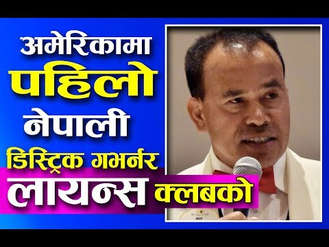 के हो लायन्स क्लब |District Governor, District 4-C3 (California) Lions Clubs|Rajen Thapa ||