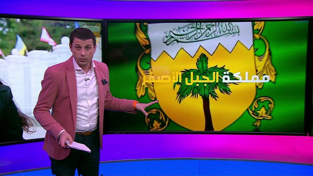 ما هي قصة مملكة الجبل الأصفر التي أعلنت عنها نادرة ناصيف، وسمت نفسها رئيسة وزراء فيها؟