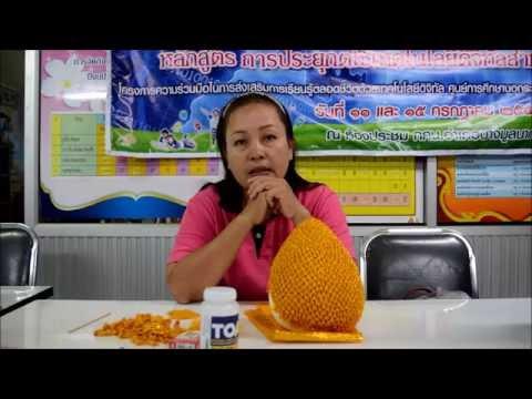 ผลิตภัณฑ์พานพุ่มจากผ้า ศูนย์ดิจิทัลชุมชนตำบลเนินมะกอก