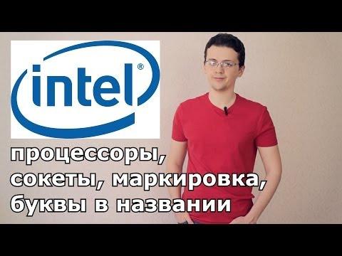 Всё о процессорах Intel.