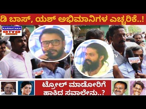 ದರ್ಶನ್, ಯಶ್ ಅಭಿಮಾನಿಗಳ ಎಚ್ಚರಿಕೆ..! | Challenging Star Darshan, Yash | Karnataka TV