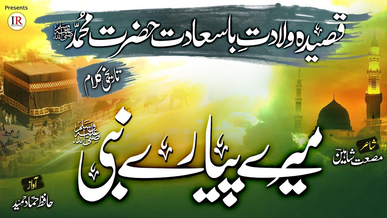 Rabi Ul Awwal Kalaam 2021, Qaseeda Wiladat Muhammadﷺ, MERE PYARE NABI,Hammad Hameed,Islamic Releases