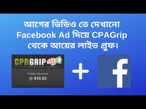 CPAGrip CPA Marketing Live Earning Proof From Facebook Ad