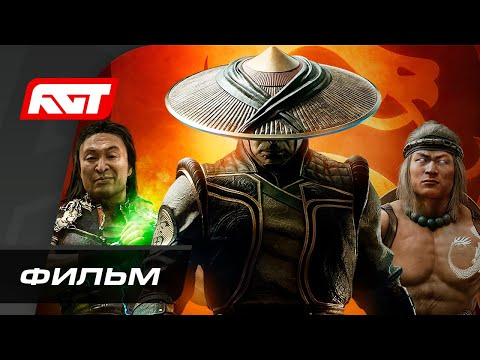 Mortal Kombat 11 Aftermath | ИГРОФИЛЬМ (с русской озвучкой) ✪ ФИЛЬМ