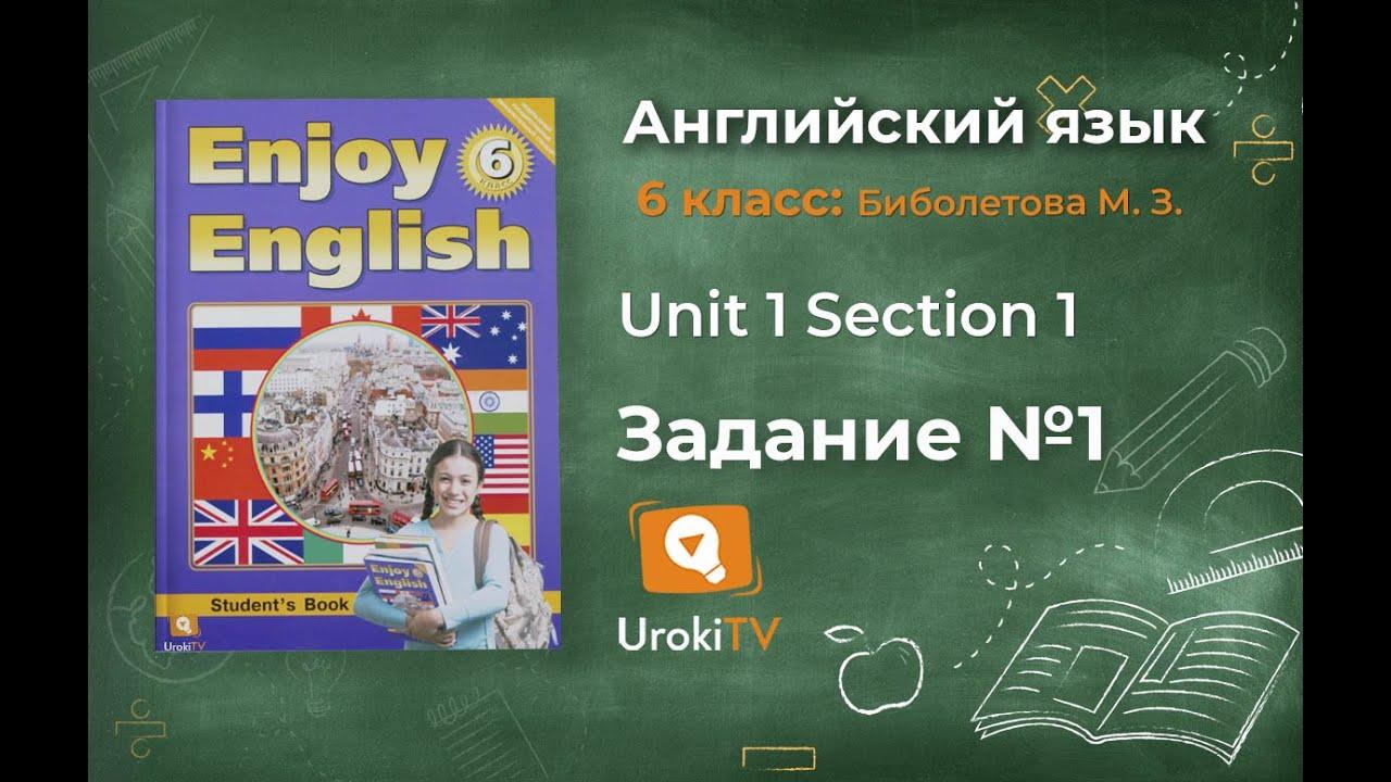 Unit 1 section 1 задание №1 английский язык