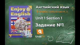 """Unit 1 Section 1 Задание №1 - Английский язык """"Enjoy English"""" 6 класс (Биболетова)"""