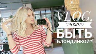 VLOG: Сложно быть блондинкой? Мой уход и окрашивание!