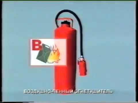 Пожарная безопасность. Огнетушители