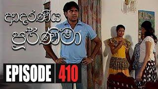 Adaraniya Purnima | Episode 410 25th january 2021 Thumbnail