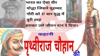 पृथ्वीराज चौहान।अंतिम हिन्दू सम्राट।भारत का महान वीर योद्धा।prithviraj chouhan| rajasthan tour. thumbnail