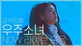 [Playlist] 음색깡패 우주소녀 NOW 라이브 모음