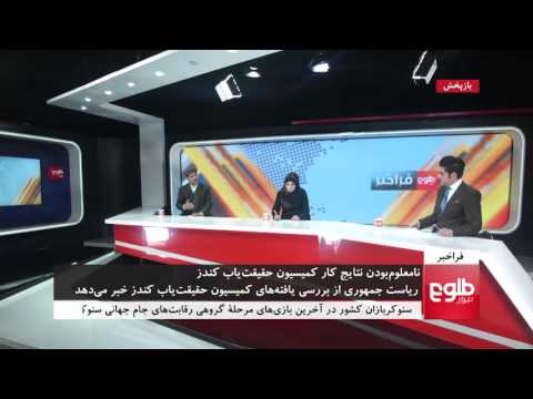 FARAKHABAR: Outcome of Kunduz Fact Finding Commission Still Unclear