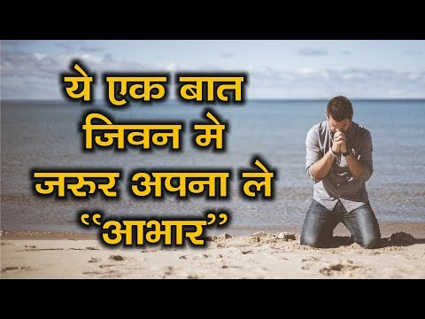 """""""आभार"""" 