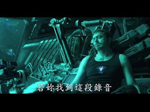復仇者聯盟4 | HD中文電影前導預告 (Avengers : ENDGAME)