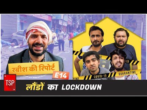 TSP's Rabish Ki Report | लौंडों का Lockdown