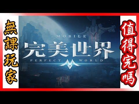 『完美世界M』還在猶豫要不要玩嗎?無課玩家照過來,看完再做決定吧! 【悟桑】