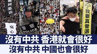 香港問題的根源是中共 中國問題的根源也是中共|新唐人亞太電視|20190826