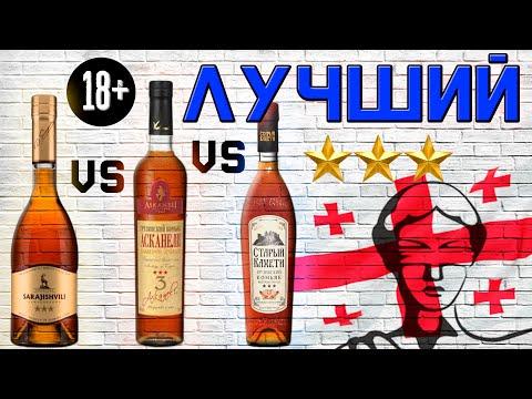 Грузинский коньяк - лучший из молодых и популярных   III полуфинал ★★★