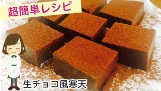 生チョコ風寒天|てぬキッチン/Tenu Kitchenさんのレシピ書き起こし