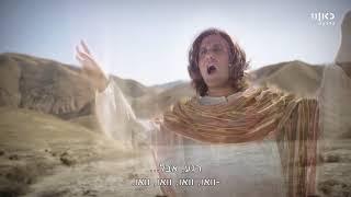 היהודים באים | עונה 3 - משה מעלה את עצמות יוסף