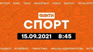 Факти ICTV. Спорт 8:45 (15.09.2021)