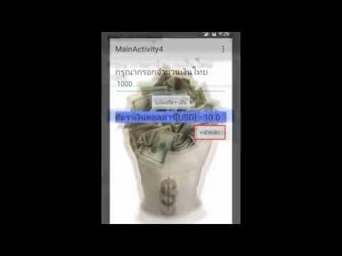 Android Studio โปรแกรมคำนวณอัตราแลกเปลี่ยนสกุลเงิน