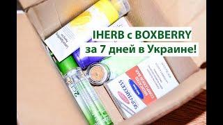 IHERB с BOXBERRY за 7 дней в Украине!