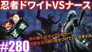 #280【Dead by Daylight】忍者ドワイトVSカボチャナース!完璧に立ち回りながら殺人鬼からおまえらを全力で助けるデッドバイデイライト