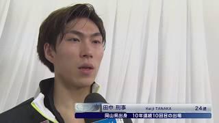 【全日本フィギュアスケート選手権2018】男子ショートプログラム<田中...