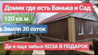 Дом в Краснодарском крае / Цена 3 200 000 / Недвижимость в Белореченске