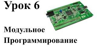 Stm32 Урок 6: Модульное программирование
