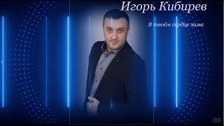 Игорь Кибирев - В твоём сердце зима (ох , как цепляет)
