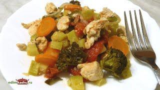 Как вкусно потушить филе Курицы или Индейки с овощами// Простые ПП Рецепты