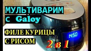 Куриное филе с рисом 2 в 1 МУЛЬТИВАРИМ С GALOY РЕЦЕПТ филе курицы в мультиварке Video YouTube