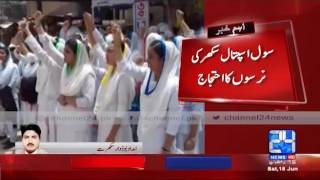 24 Breaking: Sukkur nurses protest against double shift duty in Ramadan