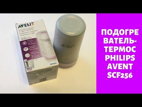 Подогреватель-термос Philips AVENT (Авент)  SCF256