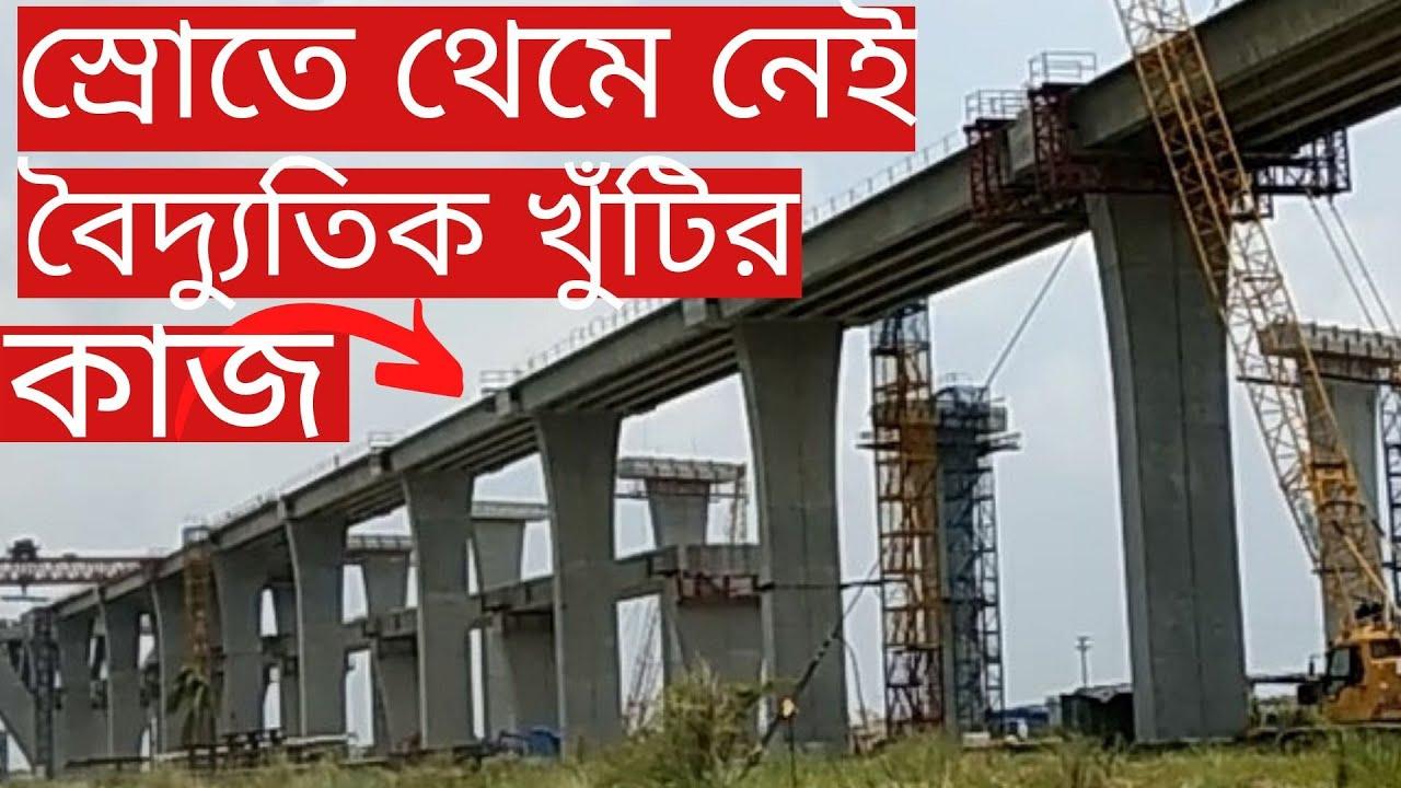 Padma Bridge|পদ্মা সেতুর ৩২তম স্প্যান না বসলেও শেষ হচ্ছে বৈদ্যুতিক খুঁটির কাজ|Padma Bridge  News