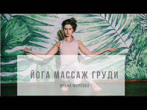 Йога для женщин: Йога-массаж груди. Ведущая: Ирина Зильберштейн-Фурсова