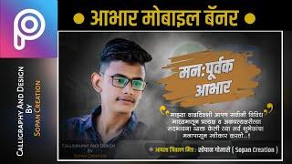 Aabhar flex banner editing in PicsArt | आभार बॅनर | How to make Aabhar banner in PicsArt |