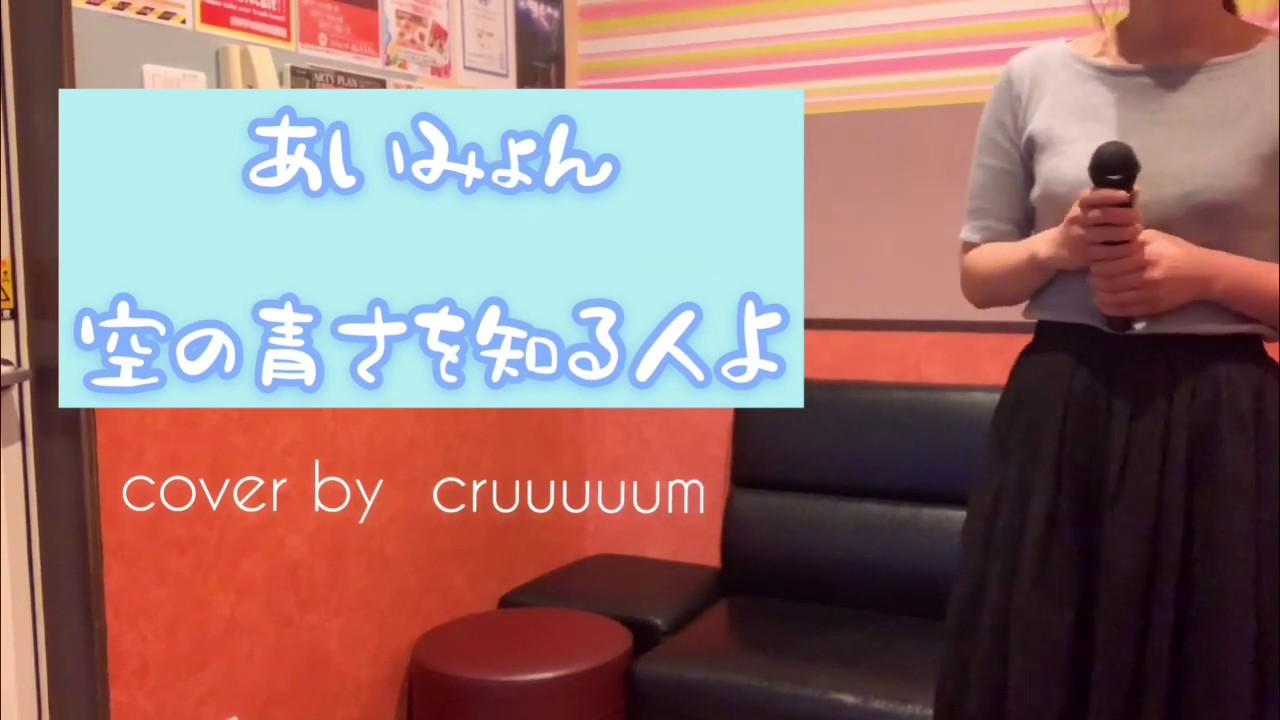 【新曲】空の青さを知る人よ / あいみょん 歌詞付き cover by 『cruuuuum』 - YouTube