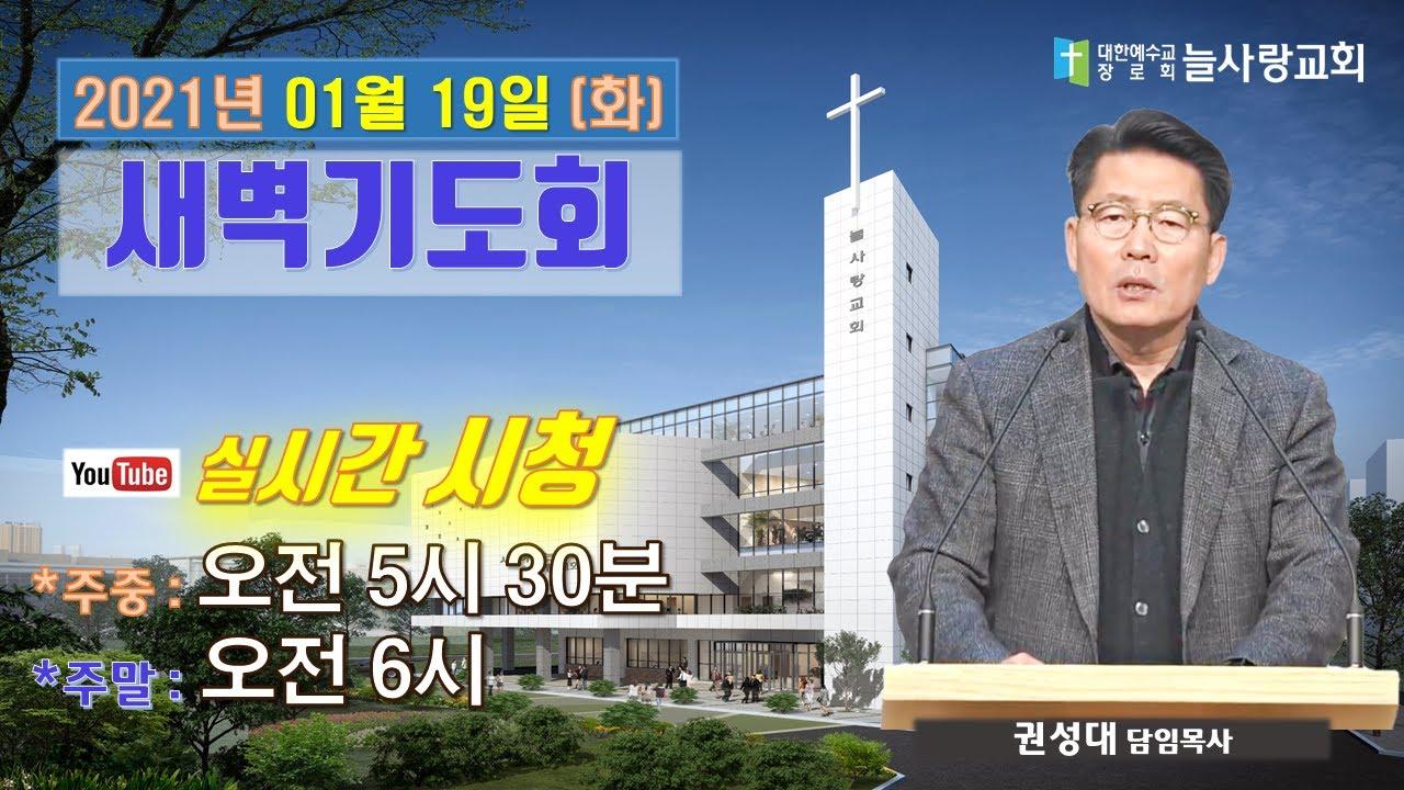"""[늘사랑 새벽기도회 ] 2021년 01월 19일 (화) """"온라인"""" 예배 / 05시 30분"""