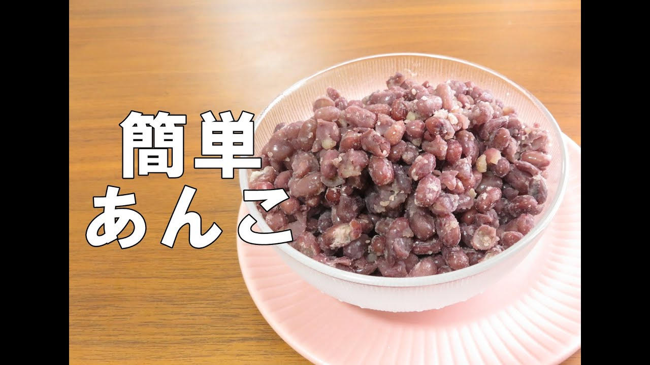 ガッテン あんこ レシピ