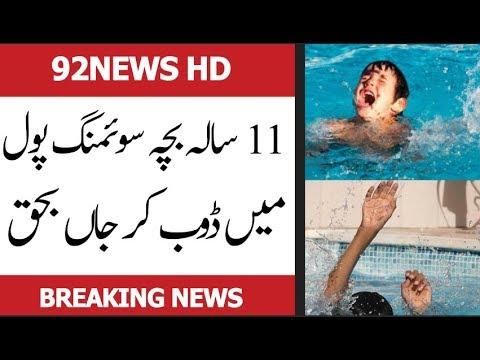Karachi: 11-year-old boy drowned in school's swimming pool | 27 August 2019 | 92NewsHD