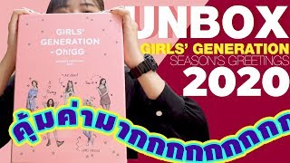 UNBOX GIRLS' GENERATION SEASON'S GREETINGS 2020  💘💘💘